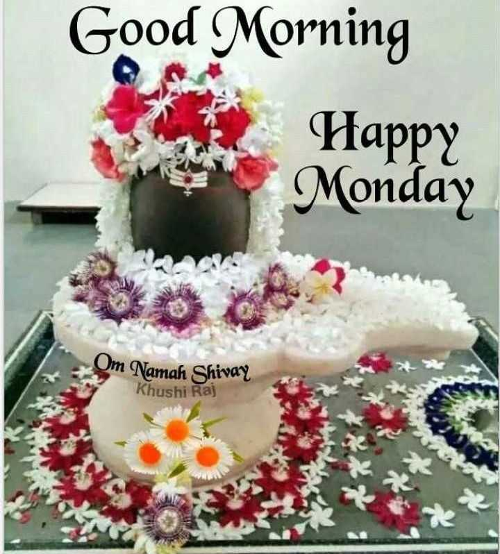 🌅శుభోదయం - Good Morning Happy Monday Om Namah Shivay Khushi Raj - ShareChat