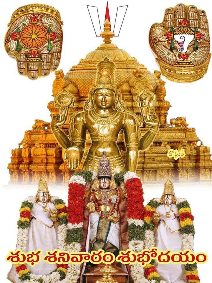 🌅శుభోదయం - RGE రా శుభ శనివారం శుభోదయం - ShareChat