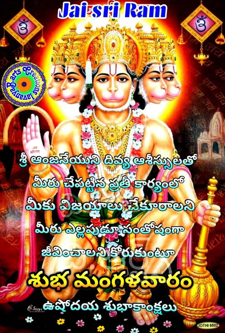 🌅శుభోదయం - Jai Sri Ram ORDEDIATE ASE Du Amations MOOOOO anyas राम जय जयराम जाय Raga ooooo जय औराम శ్రీ ఆంజనేయుని దివ్య ఆశీస్సులతో మీరు చేపట్టిన ప్రతి కార్యంలో మీకు విజయాలు చేకూరాలని ఈ మీరు ఎల్లప్పుడూ సంతోషంగా జీవించాలని కోరుకుంటూ శుభమంగళవారం 6 . ఉషోదయ శుభాకాంక్షలు Dear JOTHI 6502 - ShareChat