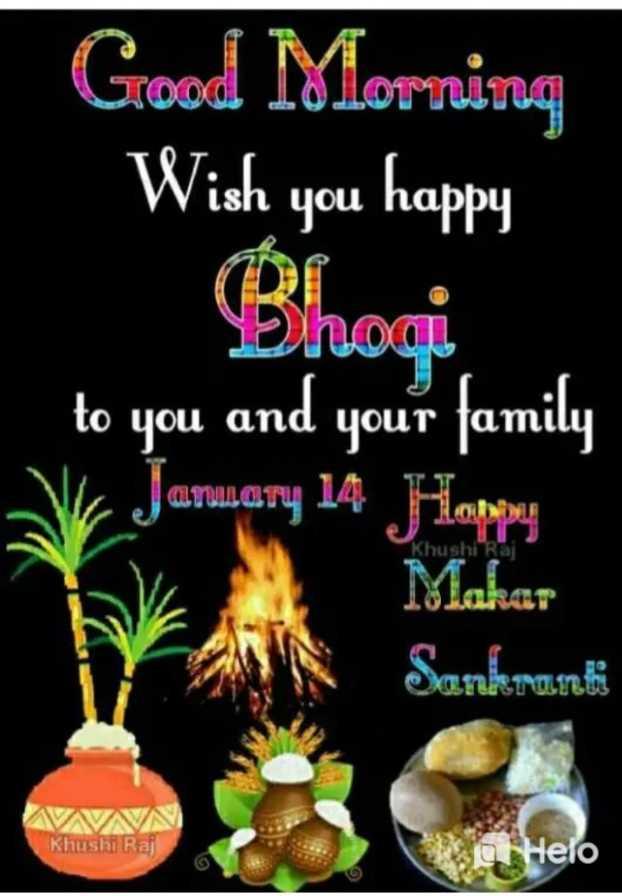 🌅శుభోదయం - Good Morning Wish you happy Bhogi to you and your family January 14 Hoppy Makar Khushi Raj Sankranti AVAVAN Khushi Raj - ShareChat