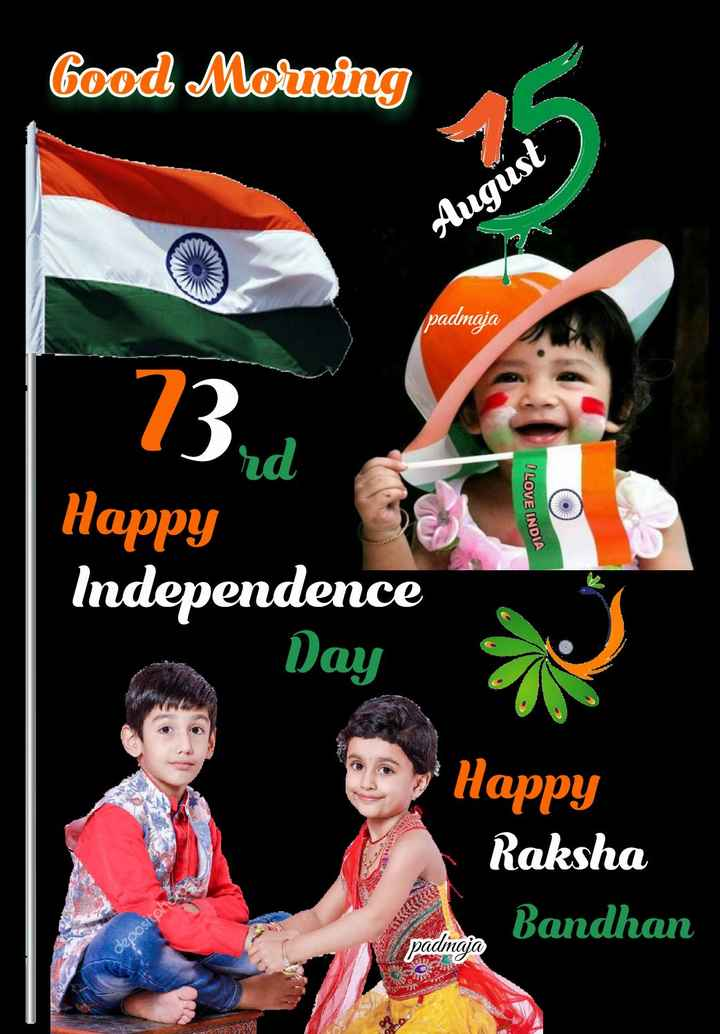 🌅శుభోదయం - Good Morning August padmaja o 3rd U LOVE INDIA Happy Independence Day Happy Raksha Bandhan Depositor padman AVOS - ShareChat