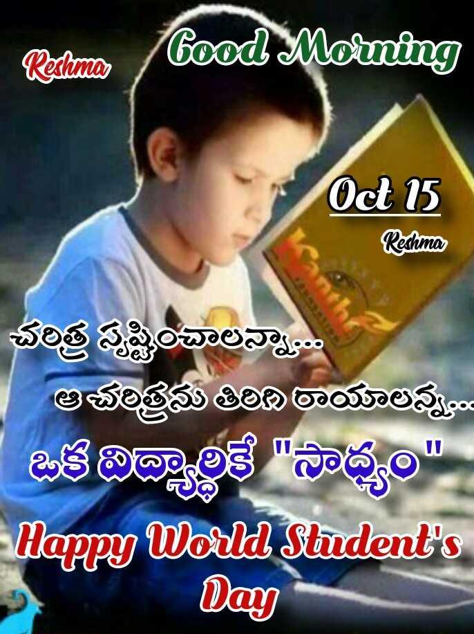 🌅శుభోదయం - Reshma Good Morning Oct 15 Reshma చరిత్ర సృష్టించాలన్నా . . . ఆచరిత్రను తిరిగి రాయాలన్న . . . ఒక విద్యార్థికే సాధ్యం Happy World Student ' s Day - ShareChat