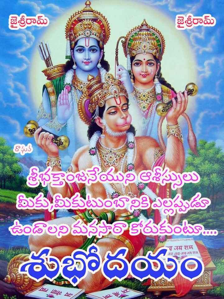 🌅శుభోదయం - జైశ్రీరామ్ జైశ్రీరామ్ చి S CS శ్రీభక్తాంజనేయుని ఆశీస్సులు అక్కడుంటావల్ల నాడు ఎమకముంటాయి य जय राम जय जय जय जय राम శుభోదయం SO in the he / - ShareChat