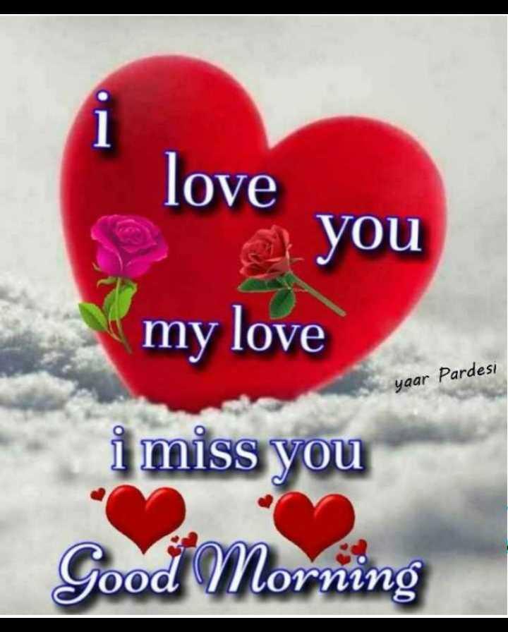 🌅శుభోదయం - love you my love yaar Pardesi i miss you Good Morning - ShareChat