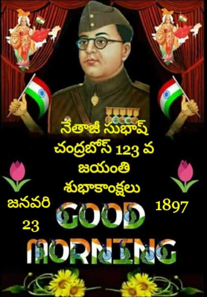 🌅శుభోదయం - నేతాజీ సుభాష్ చంద్రబోస్ 123 వ జయంతి శుభాకాంక్షలు జనవరి 23 GOOD 1897 MORNING - ShareChat