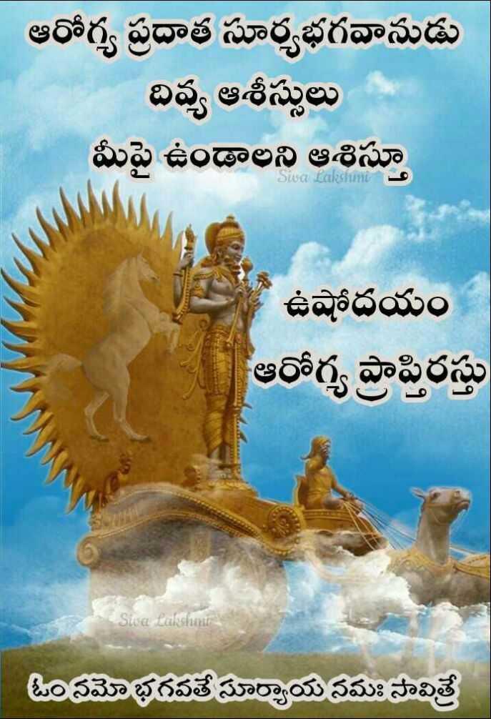 🌅శుభోదయం - ఆరోగ్య ప్రదాత సూర్యభగవానుడు దివ్య ఆశీస్సులు మీపై ఉండాలని ఆశిస్తూ Siva Lakshmi ఉషోదయం ఆరోగ్య ప్రాప్తిరస్తు > Sisa Lakshmi ఓం నమో భగవతే సూర్యాయ నమః సావిత్రే - ShareChat