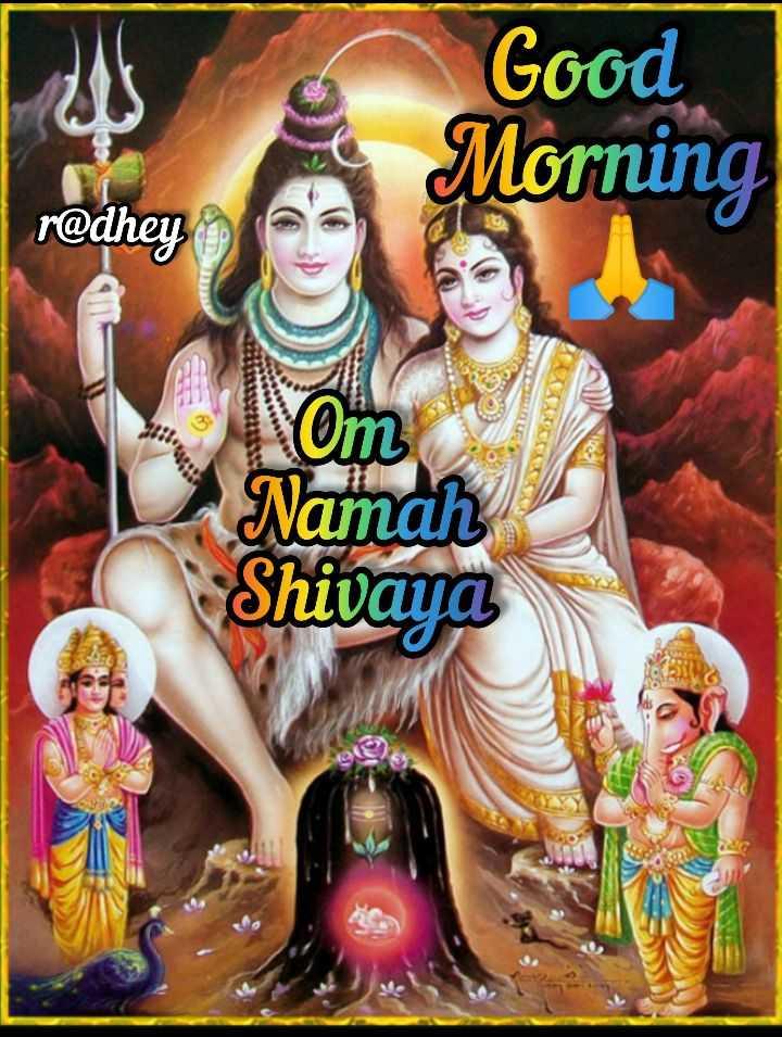 🌅శుభోదయం - Good Morning r @ dhey Om Namah Shivaya - ShareChat