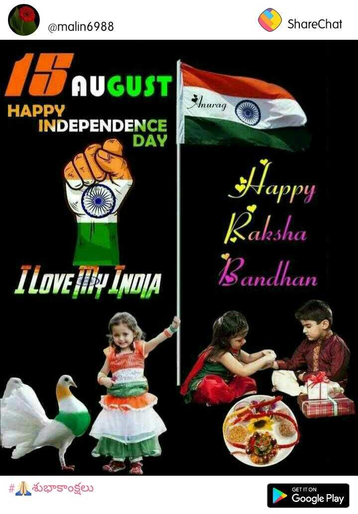 🌅శుభోదయం - @ malin6988 ShareChat 16 AUGUST murag HAPPY INDEPENDENCE DAY Happy Raksha I lovelly INDJA Bandhan | # 1 శుభాకాంక్షలు GET IT ON Google Play - ShareChat