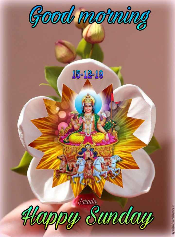 🌅శుభోదయం - Good morning 15 - 12 - 19 Sarada Happy Sunday liliyamak . livemaster . ru - ShareChat
