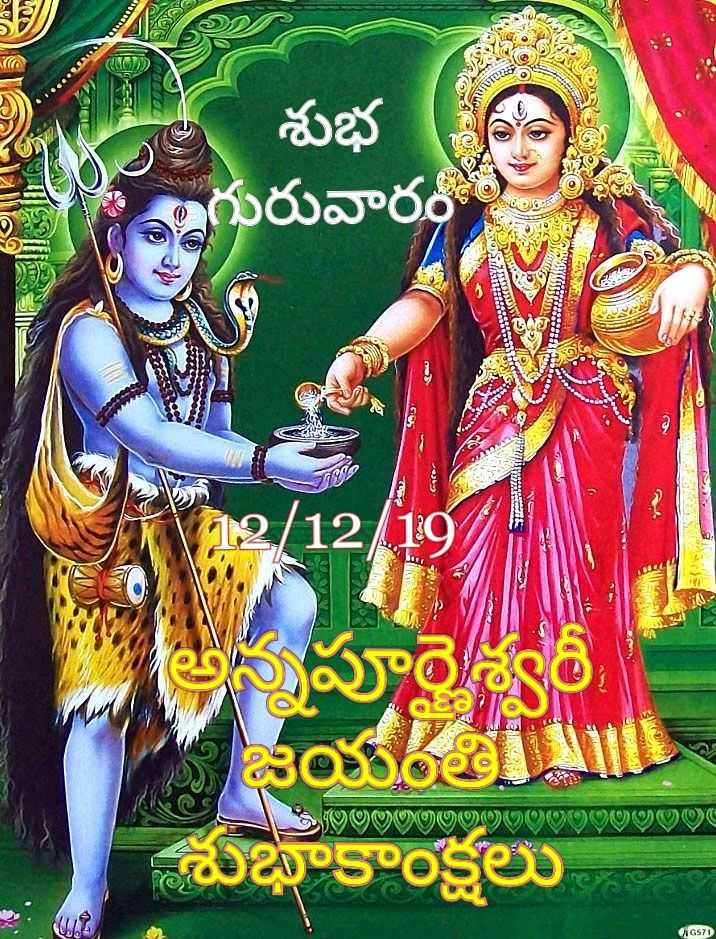 🌅శుభోదయం - SR0 CCORD ACK శుభ గురువారం TATA మాజం Saree CATE cal 122 / 12 / 19TH అన్నపూరై శ్వరీ ఆ జయంతి Seconow శుభాకాంక్షలు - AGSD - ShareChat