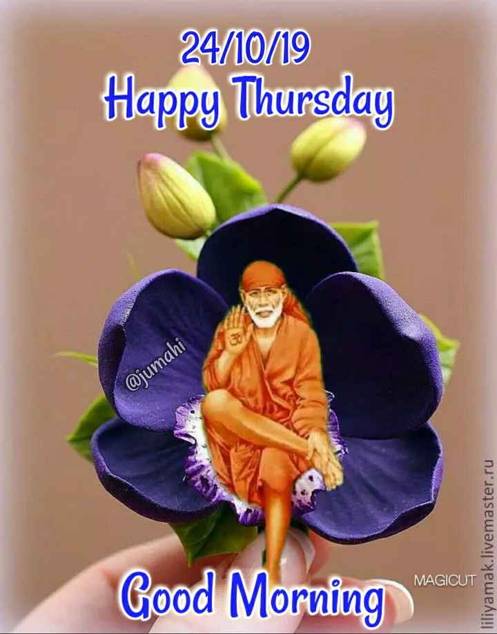 🌅శుభోదయం - 24 / 10 / 19 Happy Thursday @ jumahi liliyamak . livemaster . ru MAGIC Good Morning - ShareChat