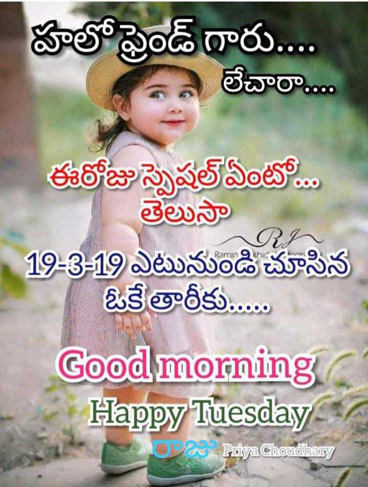 🌅శుభోదయం - హలో ఫ్రెండ్ గారు . . . . • ఎ లేచారా . 00 ఈరోజు స్పెషల్ ఏంటో తెలుసా 19 - 3 - 19 ఎటునుండి చూసిన ఓకే తారీకు . . . . ! Good morning Happy Tuesday D u Priya Choudhary - ShareChat