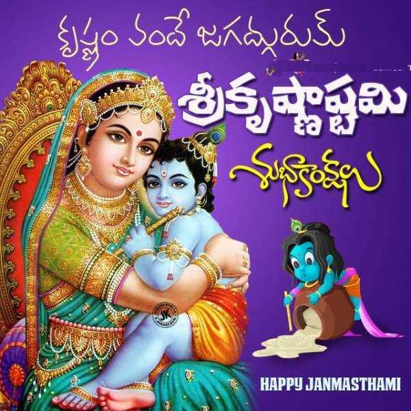 శ్రీ కృష్ణజన్మాష్టమి శుభాకాంక్షలు - | వృక్షం వందే జగద్గురుమ్ | శ్రీకృష్ణాష్టమి HAPPY JANMASTHAMI - ShareChat