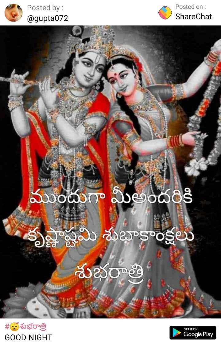 శ్రీ కృష్ణజన్మాష్టమి శుభాకాంక్షలు - Posted by : @ gupta072 Posted on : ShareChat ముందుగా మీఅందరికి కృష్ణాష్టమి శుభాకాంక్షలు 7 శుభరాత్రి GET IT ON | # శుభరాత్రి GOOD NIGHT Google Play - ShareChat