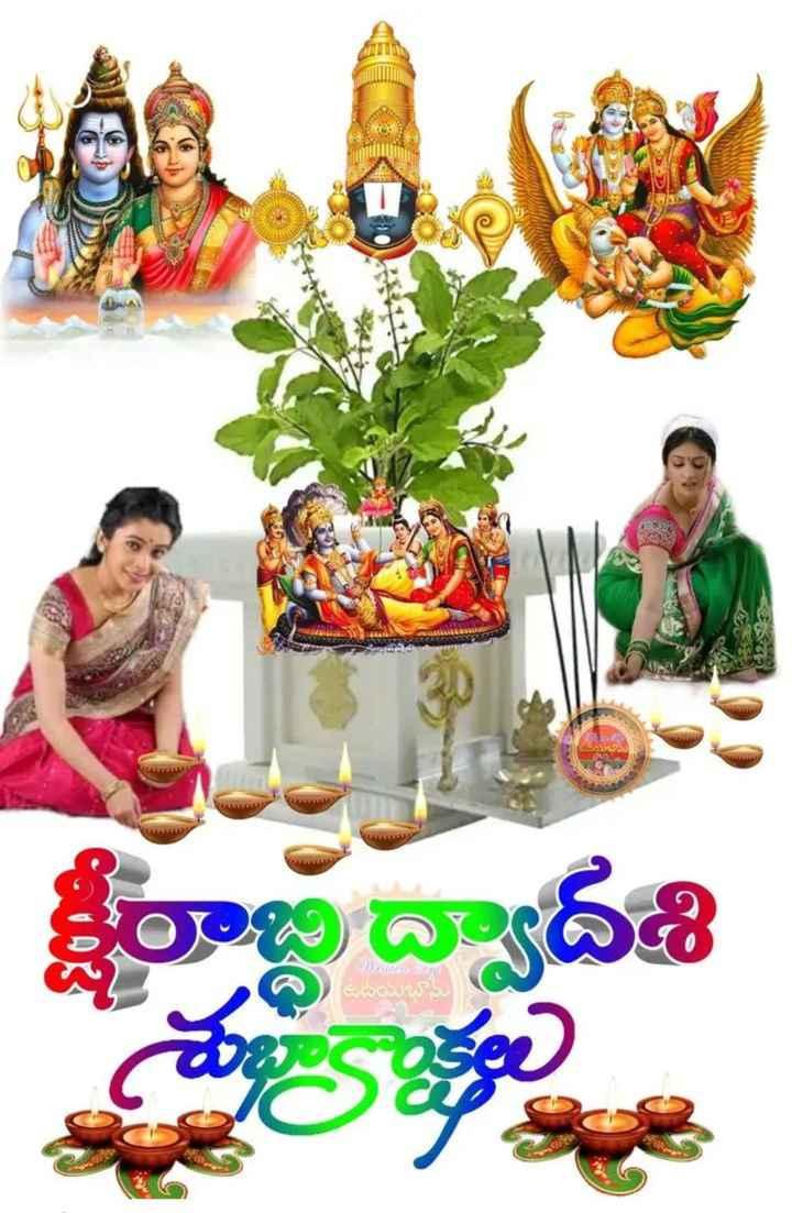 శ్రీకృష్ణ - క్షీరాబ్ది ద్వాదశి ఉదయభాను - ShareChat