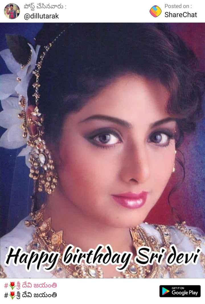 🌷శ్రీ దేవి జయంతి - పోస్ట్ చేసినవారు : @ dillutarak Posted on : ShareChat Happy birthday Sridevi # శ్రీ దేవి జయంతి # శ్రీ దేవి జయంతి GET IT ON Google Play - ShareChat