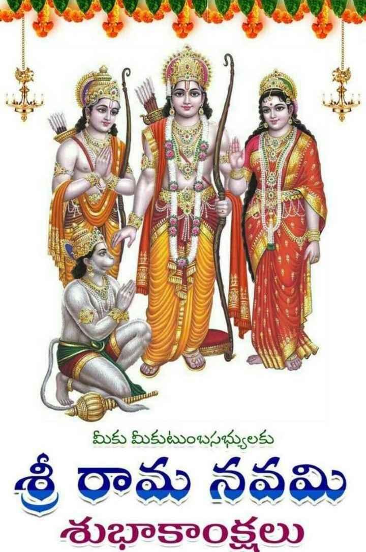 🕉శ్రీ రామ నవమి శుభాకాంక్షలు Images ...