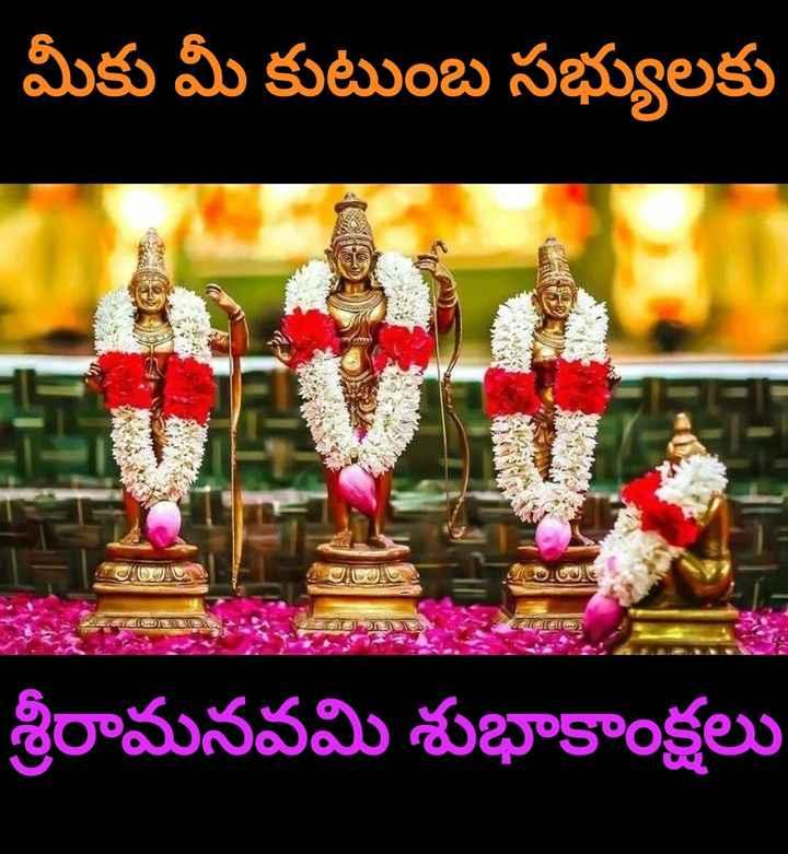 🌷శ్రీరామనవమి శుభాకాంక్షలు🌷 - మీకు మీ కుటుంబ సభ్యులకు TEJAI శ్రీరామనవమి శుభాకాంక్షలు - ShareChat