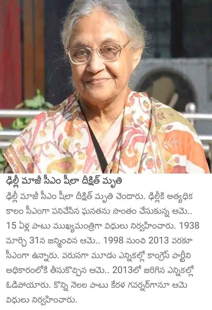 💐షీలాదీక్షిత్ కన్నుమూత - ఢిల్లీ మాజీ సీఎం షీలా దీక్షిత్ మృతి   ఢిల్లీ మాజీ సీఎం షీలా దీక్షిత్ మృతి చెందారు . ఢిల్లీకి అత్యధిక కాలం సీఎంగా పనిచేసిన ఘనతను సొంతం చేసుకున్న ఆమె . . 15 ఏళ్ల పాటు ముఖ్యమంత్రిగా విధులు నిర్వహించారు . 1938 మార్చి 31న జన్మించిన ఆమె . . 1998 నుంచి 2013 వరకూ సీఎంగా ఉన్నారు . వరుసగా మూడు ఎన్నికల్లో కాంగ్రెస్ పార్టీని అధికారంలోకి తీసుకొచ్చిన ఆమె . . 2013లో జరిగిన ఎన్నికల్లో ఓడిపోయారు . కొన్ని నెలల పాటు కేరళ గవర్నర్ గానూ ఆమె విధులు నిర్వహించారు . - ShareChat