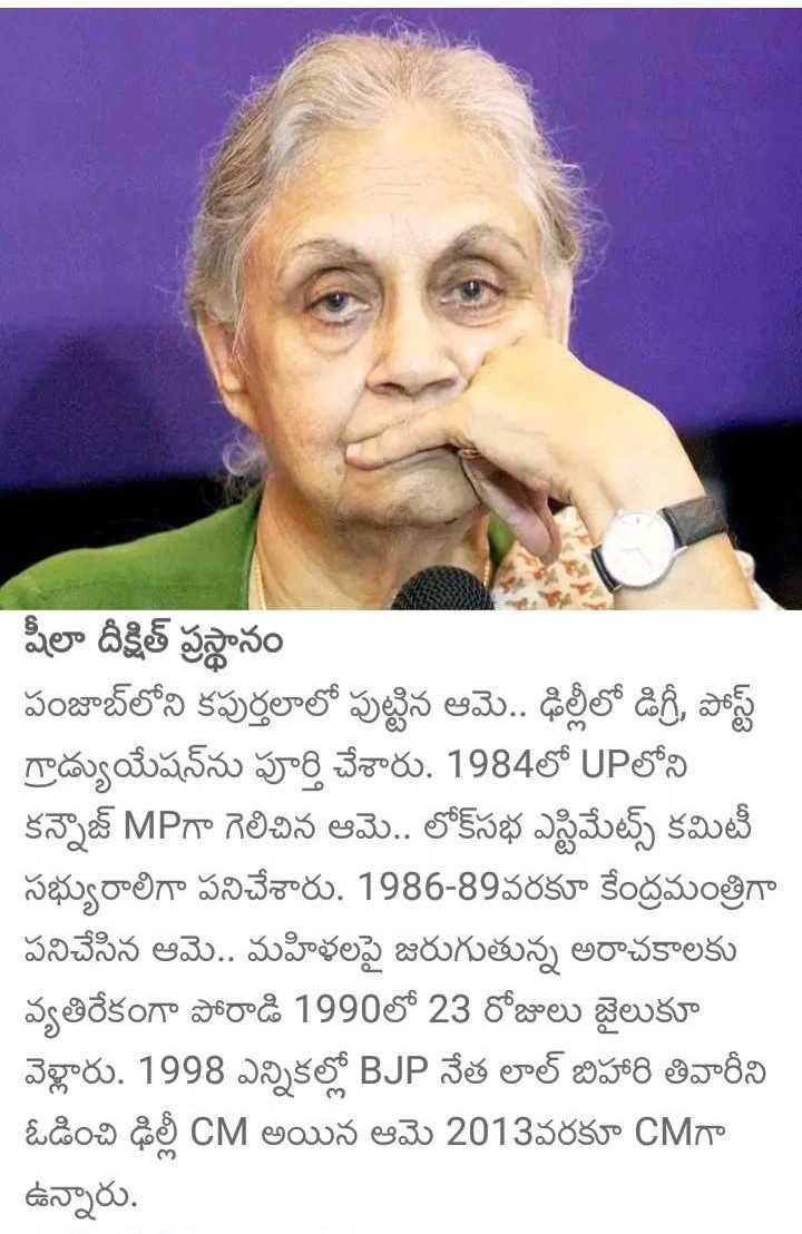 💐షీలాదీక్షిత్ కన్నుమూత - షీలా దీక్షిత్ ప్రస్థానం పంజాబ్ లోని కపుర్తలాలో పుట్టిన ఆమె . . ఢిల్లీలో డిగ్రీ , పోస్ట్ గ్రాడ్యుయేషన్ ను పూర్తి చేశారు . 1984లో UPలోని కన్నౌజ్ MPగా గెలిచిన ఆమె . . లోక్సభ ఎస్టిమేట్స్ కమిటీ సభ్యురాలిగా పనిచేశారు . 1986 - 89వరకూ కేంద్రమంత్రిగా పనిచేసిన ఆమె . . మహిళలపై జరుగుతున్న అరాచకాలకు వ్యతిరేకంగా పోరాడి 1990లో 23 రోజులు జైలుకూ వెళ్లారు . 1998 ఎన్నికల్లో BJP నేత లాల్ బిహారి తివారీని ఓడించి ఢిల్లీ CM అయిన ఆమె 2013వరకూ CMగా ఉన్నారు . - ShareChat