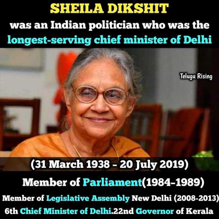 💐షీలాదీక్షిత్ కన్నుమూత - SHEILA DIKSHIT was an Indian politician who was the longest - serving chief minister of Delhi Telugu Rising ( 31 March 1938 - 20 July 2019 ) Member of Parliament ( 1984 - 1989 ) Member of Legislative Assembly New Delhi ( 2008 - 2013 ) 6th Chief Minister of Delhi . 22nd Governor of Kerala - ShareChat