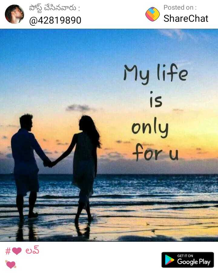 షేర్ చాట్ కేక - పోస్ట్ చేసినవారు : @ 42819890 Posted on : ShareChat My life only for u # 05 GET IT ON Google Play - ShareChat