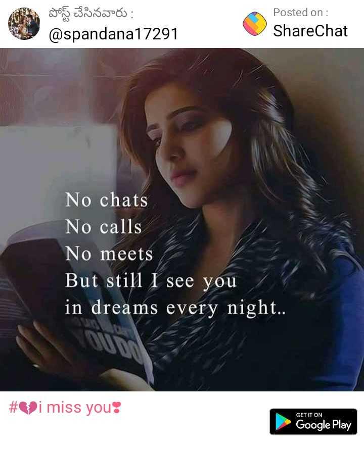 షేర్ చాట్ కేక - పోస్ట్ చేసినవారు : @ spandana17291 Posted on : ShareChat No chats No calls No meets But still I see you in dreams every night . . # i miss you : GET IT ON Google Play - ShareChat