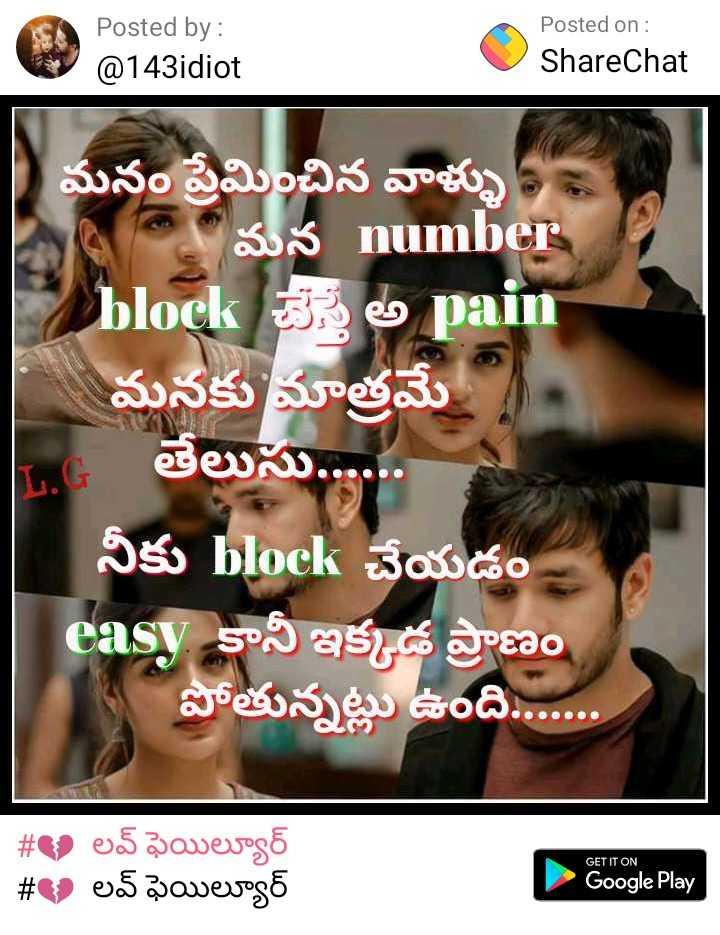 షేర్ చాట్ కేక - Posted by : @ 143idiot Posted on : ShareChat | మనం ప్రేమించిన వాళ్ళు మన number block 5 . es pain మనకు మాత్రమే తెలుసు . . . . . నీకు block చేయడం - easy కానీ ఇక్కడ ప్రాణం పోతున్నట్లు ఉంది . . . . . . . # 2 లవ్ ఫెయిల్యూర్ # 2 లవ్ ఫెయిల్యూర్ GET IT ON SETITON Google Play - ShareChat