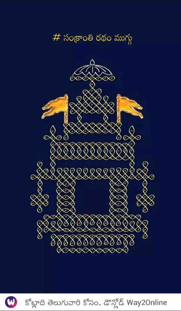 🌼సంక్రాంతి ముగ్గులు - # సంక్రాంతి రథం ముగ్గు Calv are Vava EXx 000000000 0 కోట్లాది తెలుగువారి కోసం . డౌన్లోడ్ Way2Online - ShareChat