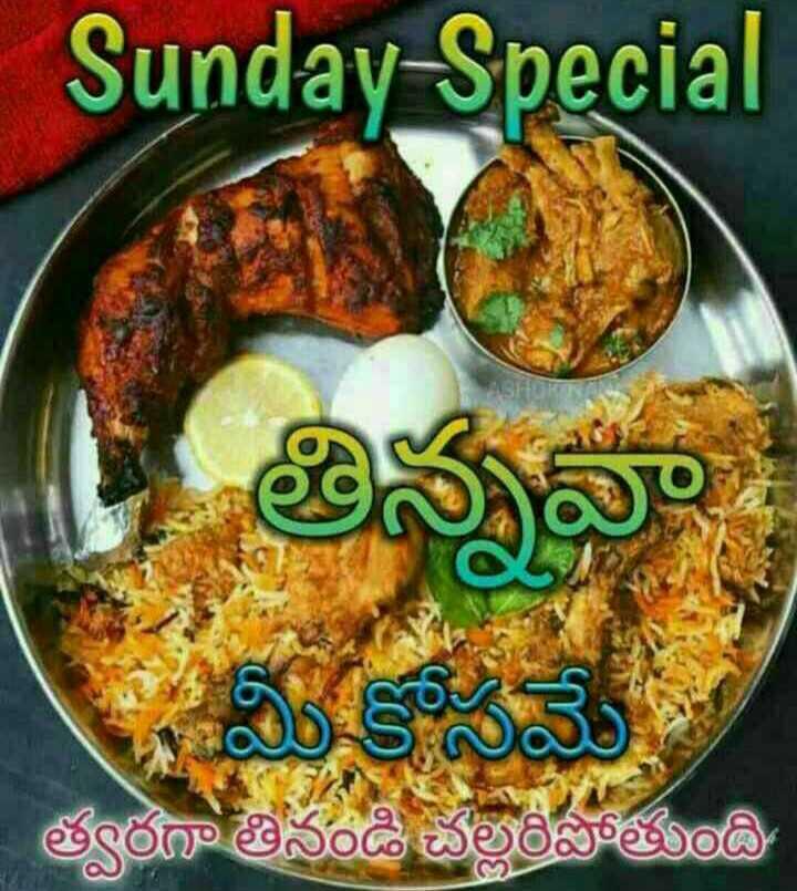 సండే స్పెషల్ మీల్స్ - Sunday Special త్వరగా తినండి చల్లారిపోతుంది , - ShareChat