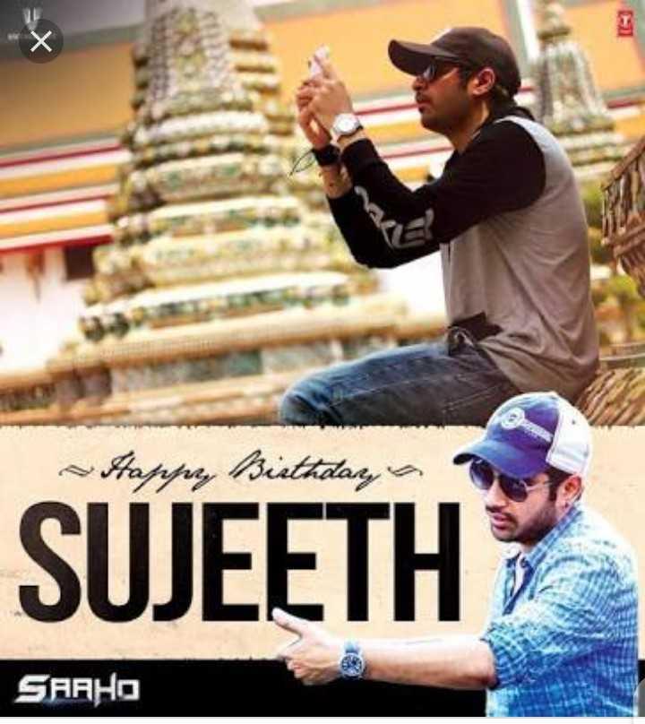 🎂సాహో సుజిత్ పుట్టినరోజు - Happy Birthday a SUJEETH SAAHO - ShareChat