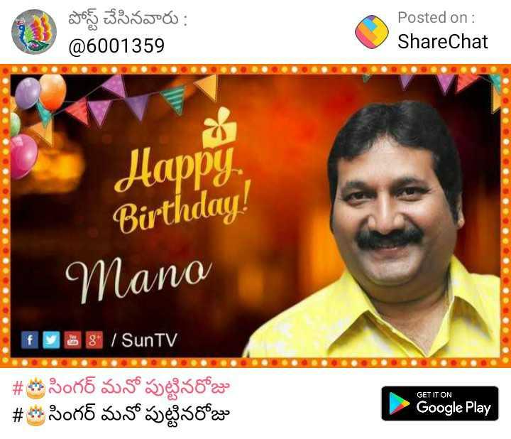 🎂సింగర్ మనో పుట్టినరోజు - పోస్ట్ చేసినవారు : @ 6001359 Posted on : ShareChat Happy . . Birthday ! Mana ag / SunTV GET IT ON # ఈ సింగర్ మనో పుట్టినరోజు # ఈ సింగర్ మనో పుట్టినరోజు Google Play - ShareChat