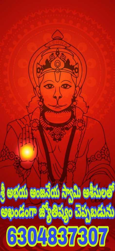 🎂సింగర్ శ్రీకృష్ణ పుట్టినరోజు🎁🎉 - శ్రీ అభయ ఆంజనేయ స్వామి ఆ అఖండంగా జ్యోతిష్యం చెప్పబడును 07777 - ShareChat
