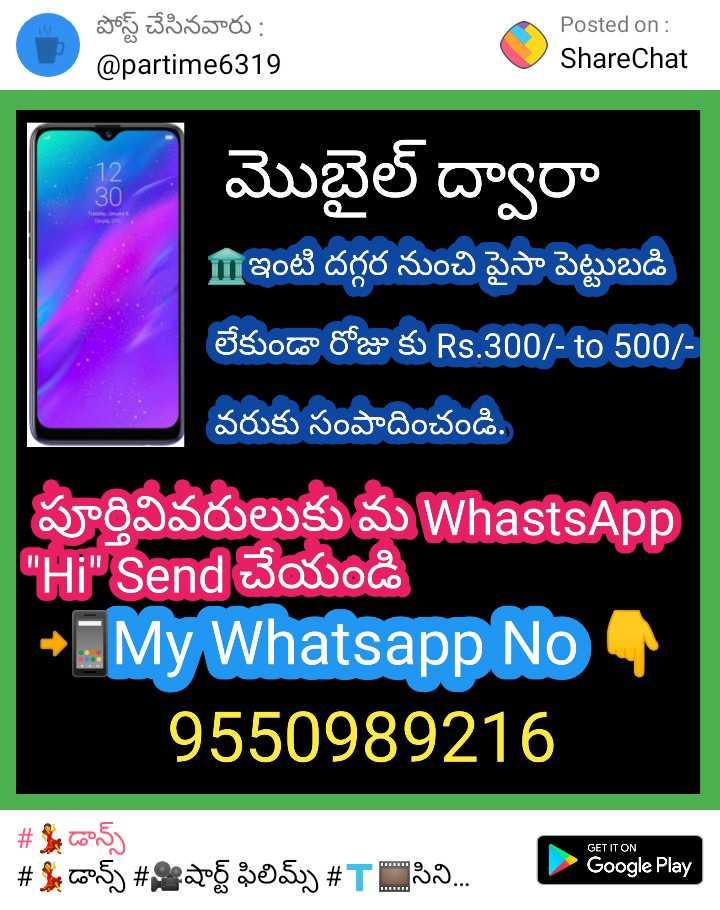 📹🗣సినిమా డైలాగ్స్ - పోస్ట్ చేసినవారు : @ partime6319 Posted on : ShareChat 12 30 మొబైల్ ద్వా రా | | ఇంటి దగ్గర నుంచి పైసా పెట్టుబడి లేకుండా రోజు కు Rs . 300 / - to 500 / వరుకు సంపాదించండి . పూర్తివివరులుకు మ WhastsApp Hi Send చేయండి - IMy Whatsapp NOT 9550989216 GET IT ON # ) , డాన్స్ # $ డాన్స్ # షార్ట్ ఫిలిమ్స్ # T Mసిని . . . . Google Play - ShareChat
