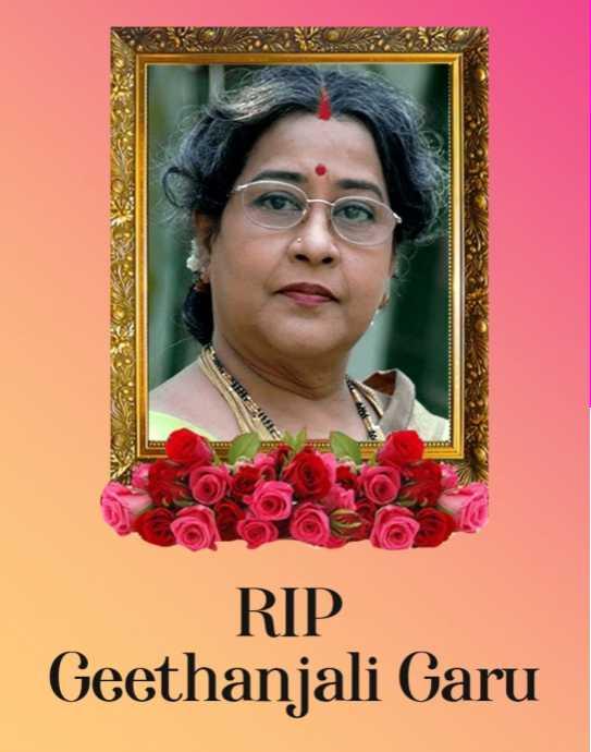 😥 సీనియర్ నటి గీతాంజలి కన్నుమూత - RIP Geethanjali Garu - ShareChat