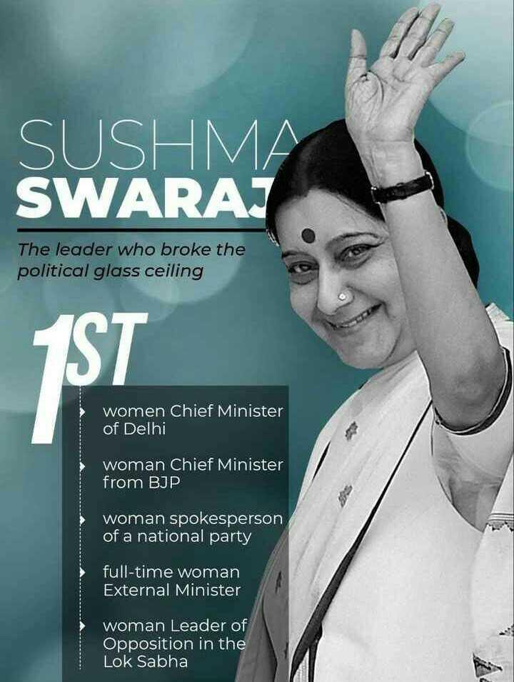 🆕సుష్మాస్వరాజ్ కన్నుమూత - SUSHMA SWARAJ The leader who broke the political glass ceiling 1ST women Chief Minister of Delhi woman Chief Minister from BJP woman spokesperson of a national party full - time woman External Minister woman Leader of Opposition in the Lok Sabha - ShareChat