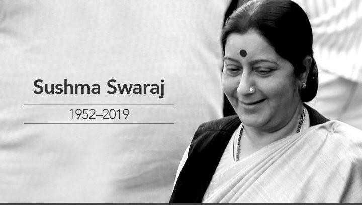 🆕సుష్మాస్వరాజ్ కన్నుమూత - Sushma Swaraj 1952 - 2019 - ShareChat