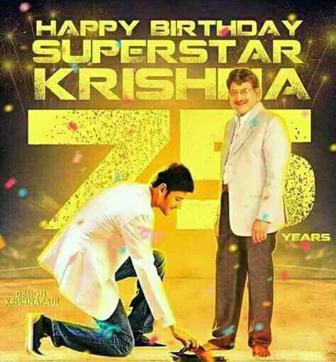 సూపర్ స్టార్ కృష్ణకు జన్మదిన శుభాకాంక్షలు🎂🎉 - HAPPY BIRTHDAY SUPERSTAR KRISHA YEARS DESIGN KRISHINABALU - ShareChat