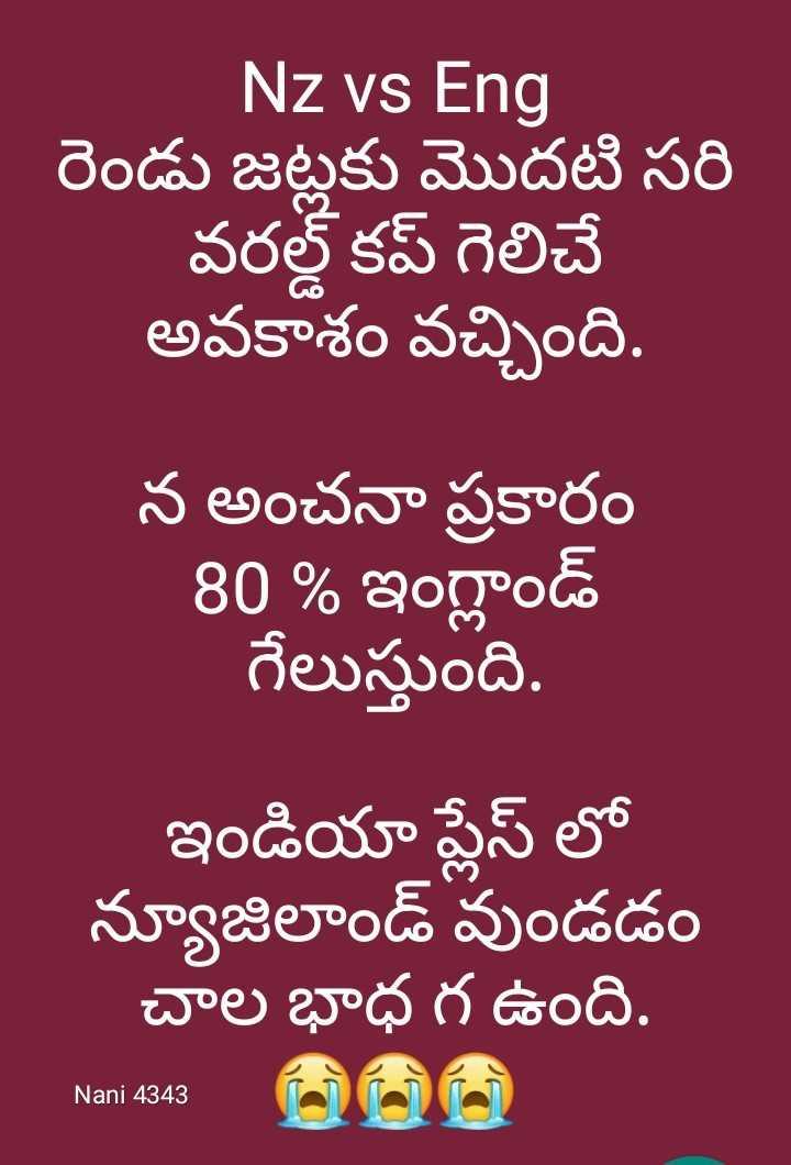 🏆సెమిఫైనల్ 2(AUS vs ENG) - Nz vs Eng రెండు జట్లకు మొదటి సరి వరల్డ్ కప్ గెలిచే అవకాశం వచ్చింది . న అంచనా ప్రకారం   80 % ఇంగ్లాండ్ గెలుస్తుంది . ఇండియా ప్లేస్ లో న్యూజిలాండ్ వుండడం చాల భాధ గ ఉంది . Nani4343 6 6 Nani 4343 - ShareChat