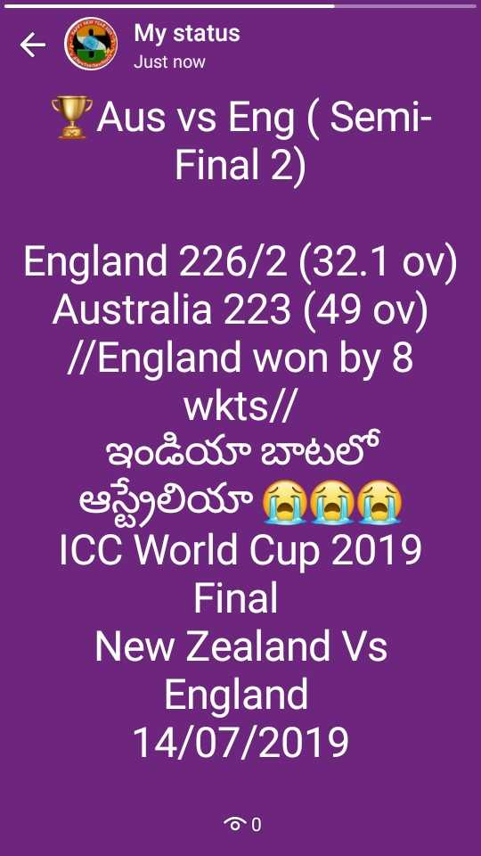 🏆సెమిఫైనల్ 2(AUS vs ENG) - + My status Just now My status Aus vs Eng ( Semi Final 2 ) England 226 / 2 ( 32 . 1 ov ) Australia 223 ( 49 ov ) / / England won by 8 wkts / / ఇండియా బాటలో ఆస్ట్రేలియా ICC World Cup 2019 Final New Zealand Vs England 14 / 07 / 2019 DO - ShareChat