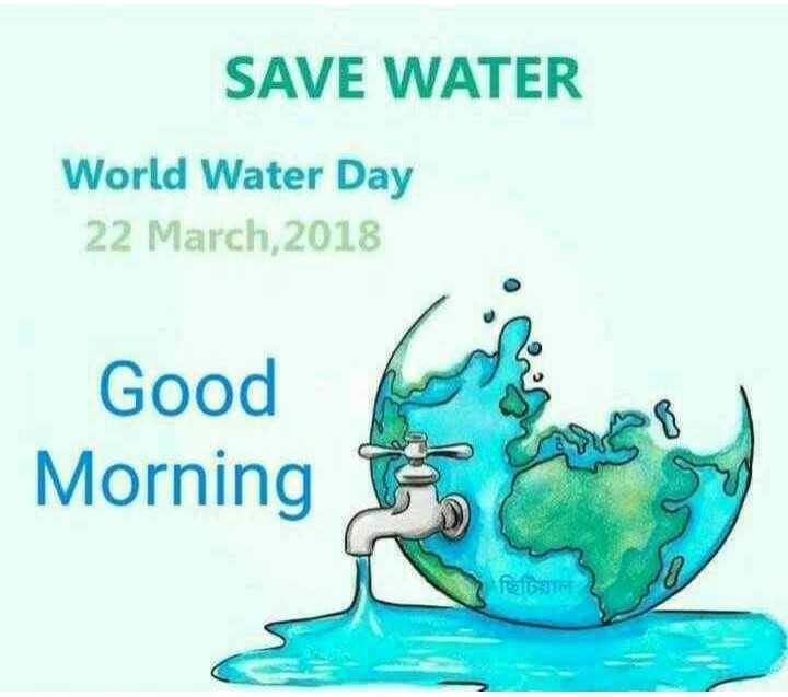 సేవ్ వాటర్..🙏🙏 - SAVE WATER World Water Day 22 March , 2018 Good Morning ছিটিয়াল - ShareChat