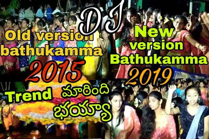 💪సైరా నరసింహరెడ్డి డైలాగులు - old versi New bathukamma Bathukamma 2015 2019 * version Trend Sooa , 2019 - ShareChat