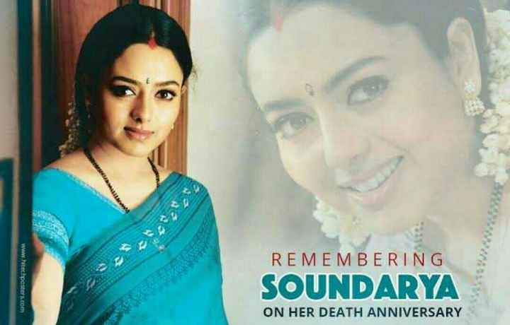 🌹 సౌందర్య గారి వర్థంతి - www . hochposters . com REMEMBERING SOUNDARYA ON HER DEATH ANNIVERSARY - ShareChat
