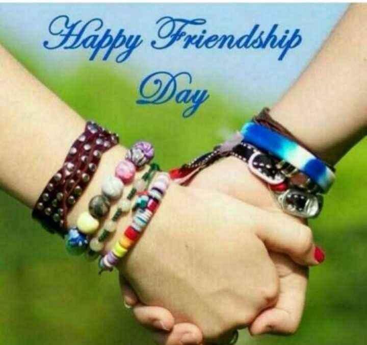 స్నేహితుల దినోత్సవం - Happy Friendship - ShareChat