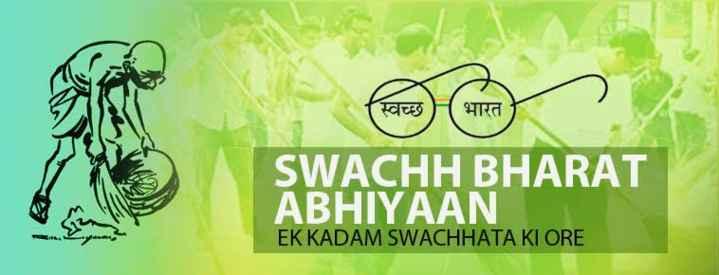 🍂 స్వచ్చ భారత్ - स्वच्छ भारत SWACHH BHARAT ABHIYAAN EK KADAM SWACHHATA KI ORE - ShareChat