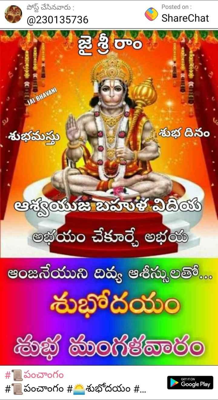 🥁స్వామియే శరణం అయ్యప్ప - పోస్ట్ చేసినవారు : @ 230135736 Posted on : ShareChat IN - THER KARI act JAI BHAVANI శుభమస్తు శుభ దినం . ఆశ్వయుజ బహుళ విదియ భయం చేకూర్చే అభయ ఆంజనేయుని దివ్య ఆశీస్సులతో . . . శుభోదయం శుభ మంగళవారం GET IT ON # 2 పంచాంగం # పంచాంగం # * శుభోదయం # . . . Google Play - ShareChat