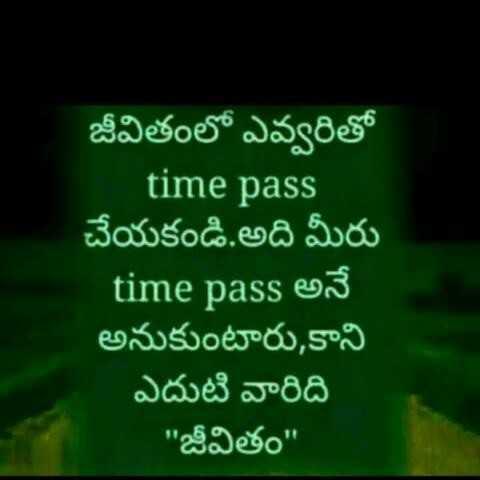 హాయ్ - జీవితంలో ఎవ్వరితో time pass చేయకండి . అది మీరు time pass అనే అనుకుంటారు , కాని ఎదుటి వారిది జీవితం - ShareChat