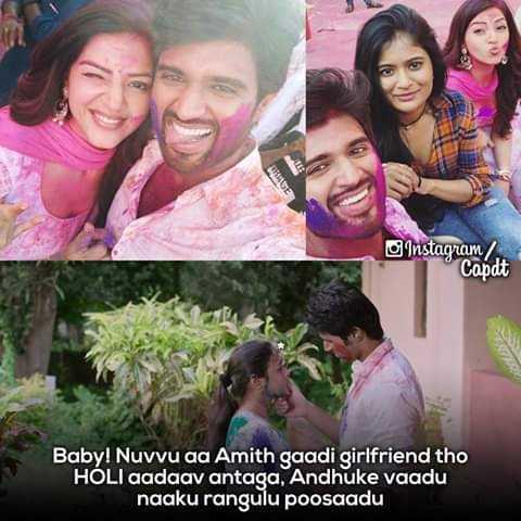 💐హోలీ విషెస్ - Instagram / Capdt Baby ! Nuvvu ad Amith gaadi girlfriend tho HOLI aadaav antaga , Andhuke vaadu naaku rangulu poosaadu - ShareChat