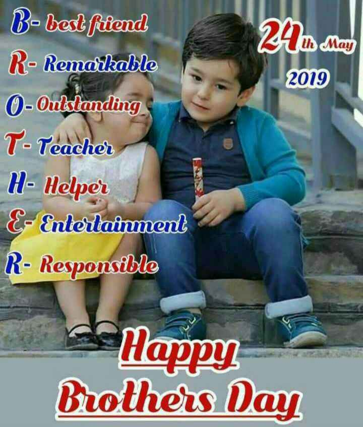 హ్యాపీ నేషనల్ బ్రదర్స్ డే - 24th May 2019 B - best friend R - Remarkable - Outstanding T - Teacher H - Helper E - Entertainment R - Responsible Mappy Brothers Day - ShareChat