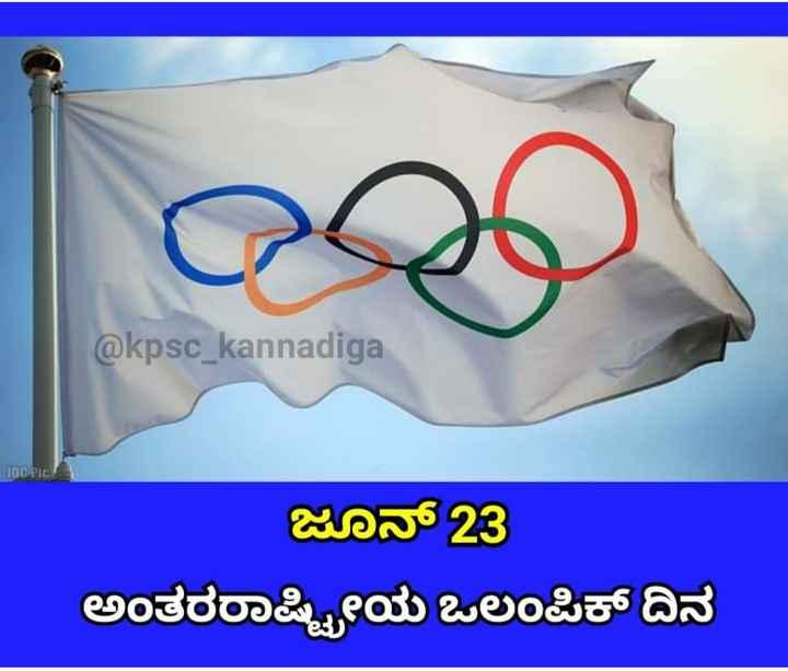 ಅಂತರಾಷ್ಟ್ರೀಯ ಒಲಂಪಿಕ್ ದಿನ - @ kpsc _ kannadiga DCPC ಜೂನ್ 23 ಅಂತರರಾಷ್ಟ್ರೀಯ ಒಲಂಪಿಕ್ ದಿನ - ShareChat